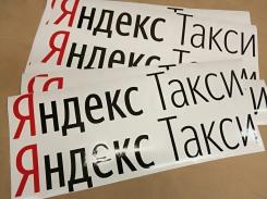 Комплект наклеек Яндекс Такси
