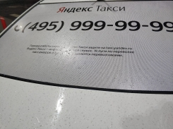 Яндекс на заднее стекло